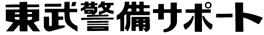 東武警備サポート
